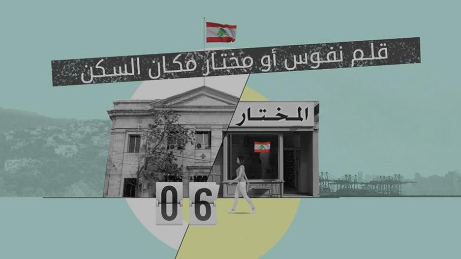 كيف تحول مكان تسجيل السكن إلى قيد سياسي في لبنان Top Image